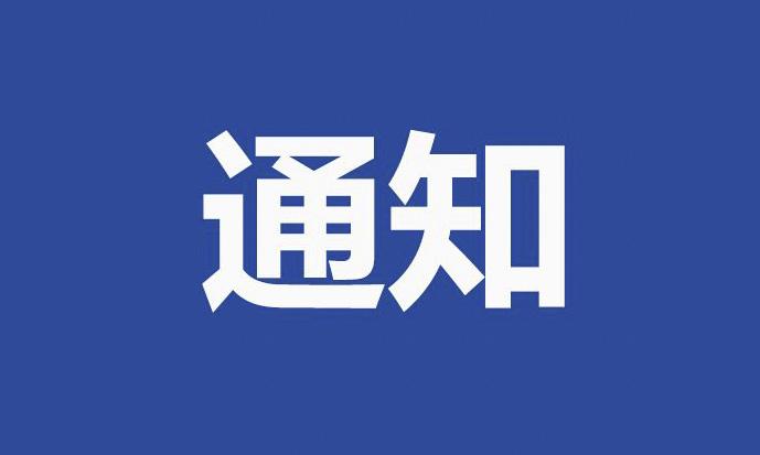 云南省2019年一级建造师证书遗失办理流程相关通知