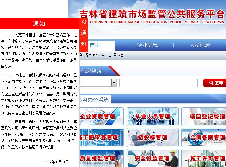 """吉林省建筑市场监管公共服务平台的""""公示公告""""里增加了""""挂证存疑人员查询""""模块"""