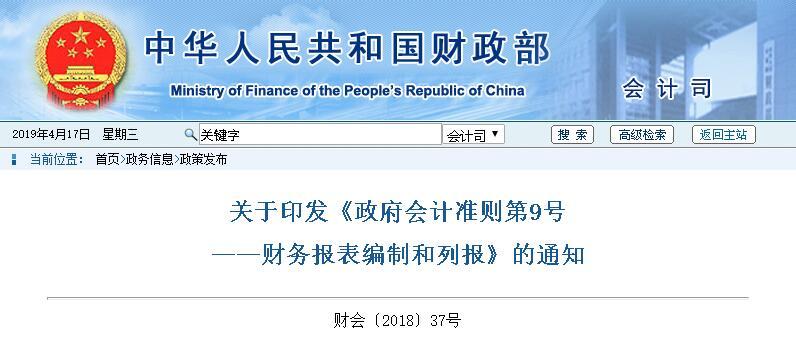 财政部关于《政府会计准则第9号—财务报表编制和列报》通知