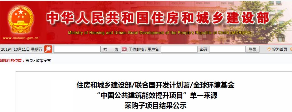 """住建部/联合国开发计划署/全球环境基金""""中国公共建筑能效提升项目""""单一来源采购子项目结果公示"""