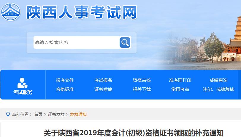 关于陕西省2019年度会计(初级)资格证书领取的补充通知