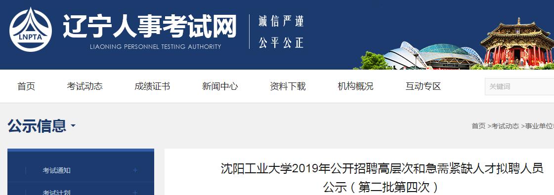 2019沈阳工业大学招聘高层次和急需紧缺人才拟聘人员公示(第二批第四次)