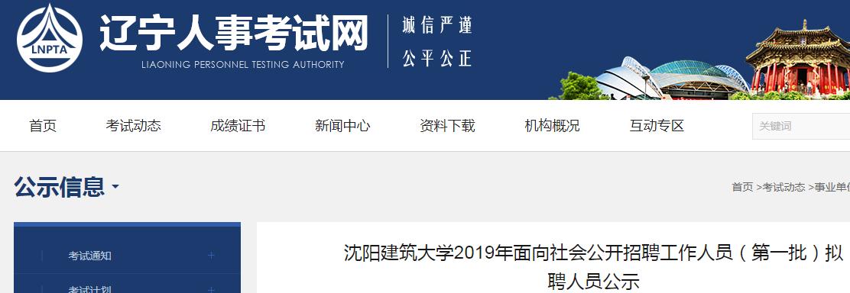 2019沈阳建筑大学面向社会公开招聘工作人员(第一批)拟聘人员公示