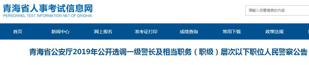 青海省公安厅2019年公开选调一级警长及相当职务(职级)层次以下职位人民警察公告