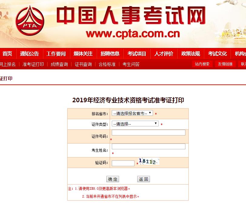 内蒙古2019年度全国经济专业技术资格考试准考证打印入口界面