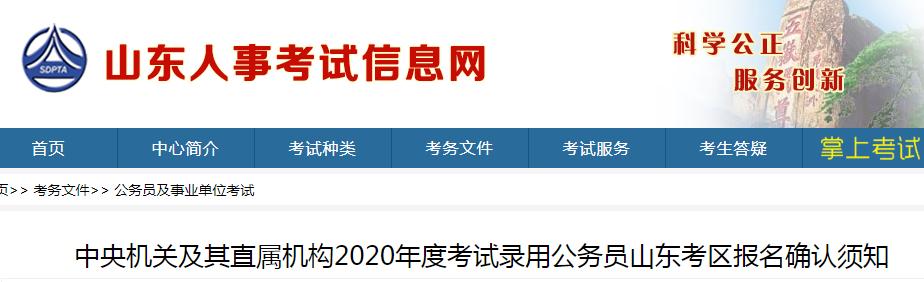 2020中央机关及其直属机构年考试录用公务员山东考区报名确认须知