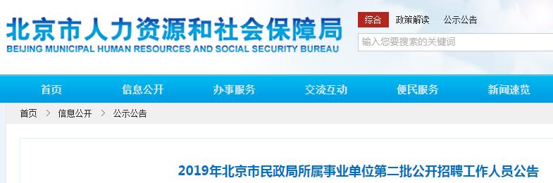 北京2019年民政局所属事业单位第二批公开招聘30人公告
