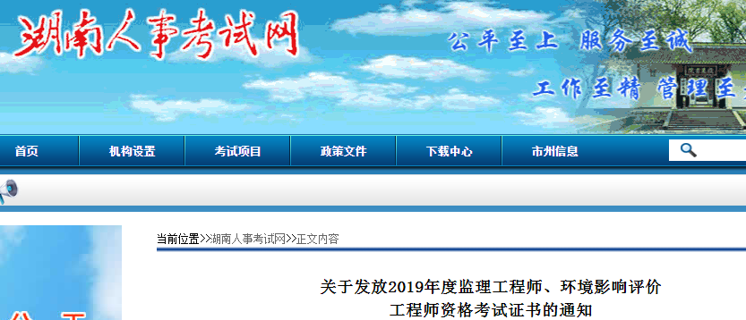 湖南省2019年监理工程师资格考试证书发放通知