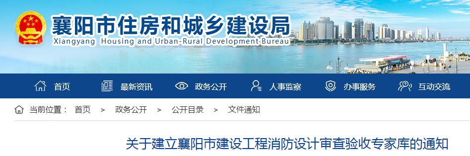 襄阳住建局发布关于建立建设工程消防设计审查验收专家库的通知