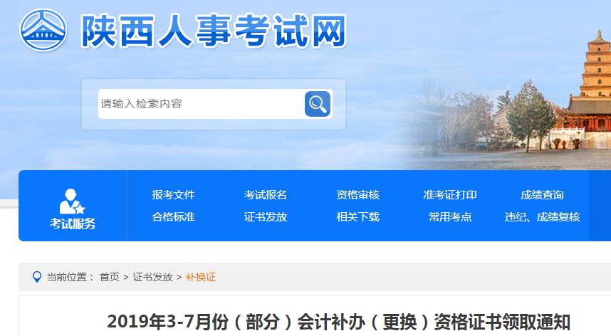 陕西2019年3-7月份(部分)初级会计补办(更换)资格证书领取通知