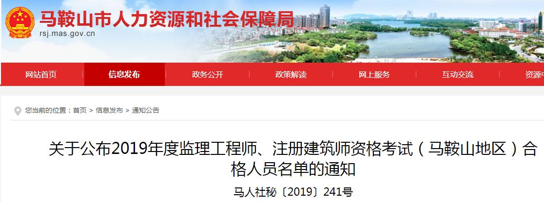 安徽马鞍山2019年监理工程师合格证书领取通知