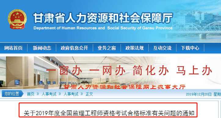 甘肃2019年监理工程师资格考试合格标准有关问题的通知
