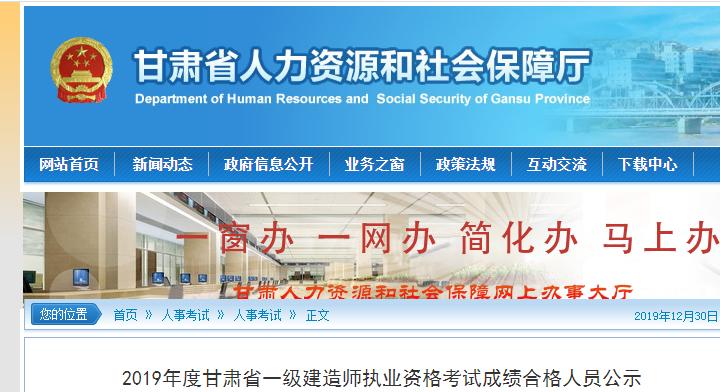 甘肃省2019年一级建造师考试成绩合格人员公示(2118人)