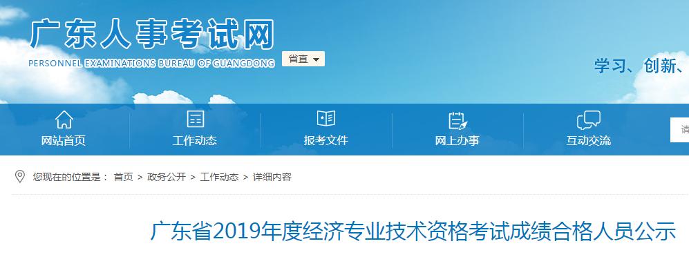 2019年广东经济专业技术资格考试成绩合格人员公示(5335人)
