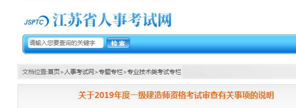 江苏2019年一级建造师考后资格审核时间从2020年1月6日起