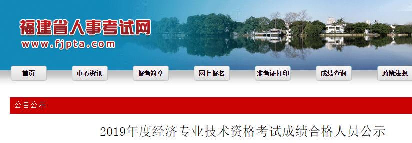 福建2019年经济专业技术资格考试成绩合格人员公示(4914人)