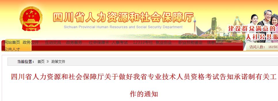 四川人社厅发布关于2020年安全工程师考试告知承诺制有关工作通知
