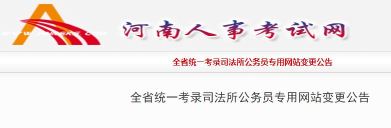 2019年河南全省统一考录司法所公务员专用网站变更公告
