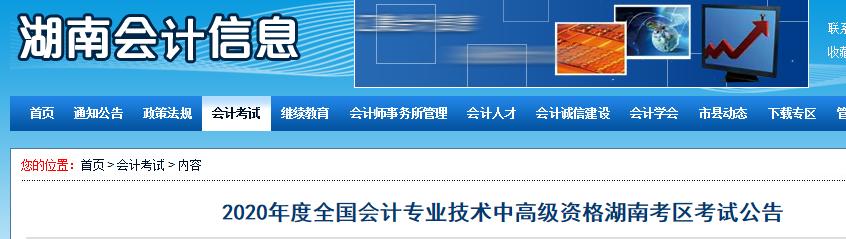湖南2020年中级会计师考试报名时间:3月10日-20日