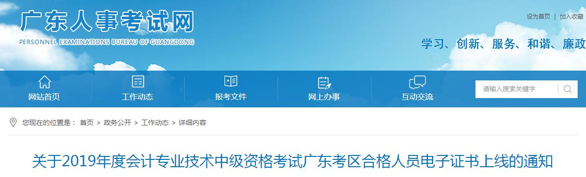 广东2019年中级会计师资格考试合格人员电子证书上线通知