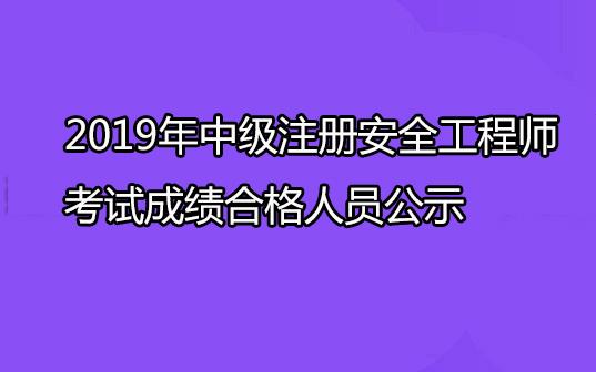 辽宁2019年中级注册安全工程师考试成绩合格人员公示