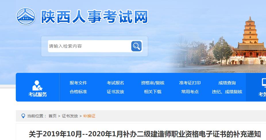陕西2019年10月-2020年补办二级建造师电子证书的补充通知
