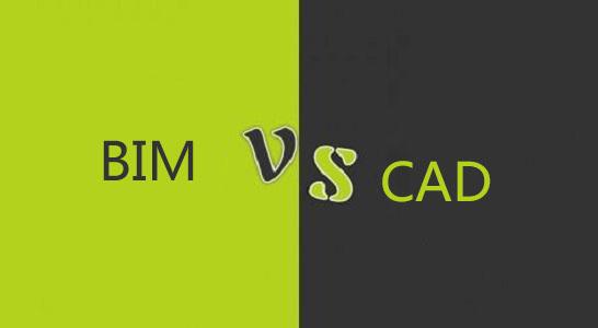 BIM与CAD的区别在哪里?BIM和CAD哪个更好?
