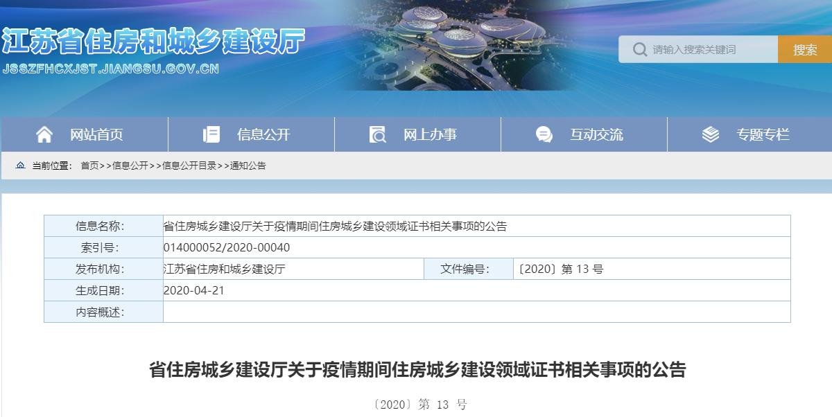 江苏省7月31日前到期的二建等五本证书有效期顺延90日