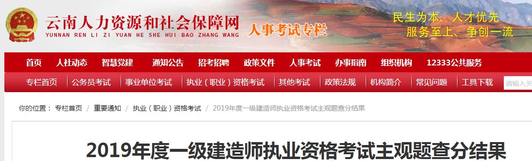 2019年云南一级建造师执业资格考试主观题查分结果已公布