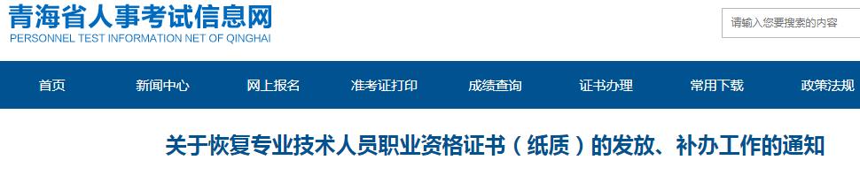 青海4月28日起恢复一级建造师证书(纸质)的发放