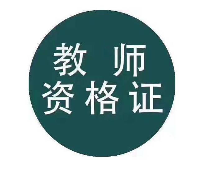 2020年北京春季暂不开展教师资格证认定工作