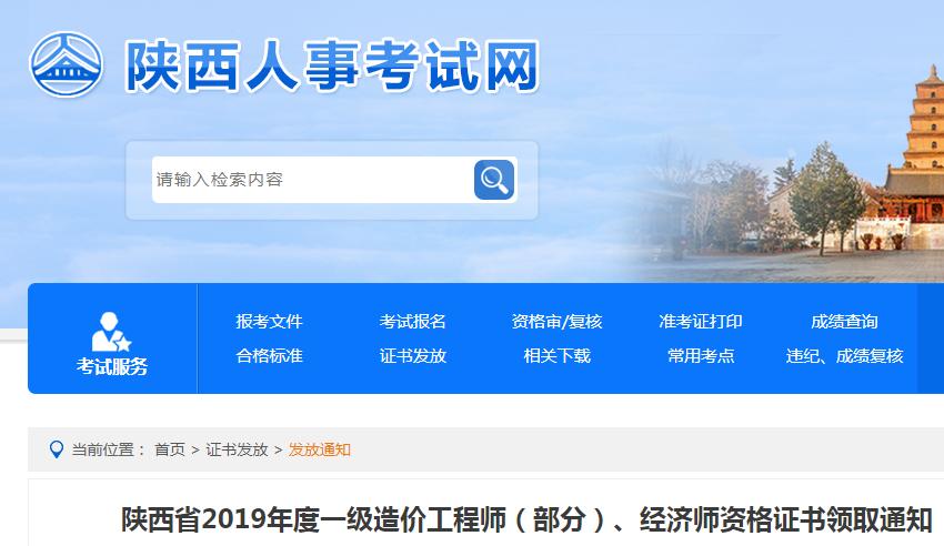 2019年陕西一级造价工程师证书领取邮寄时间