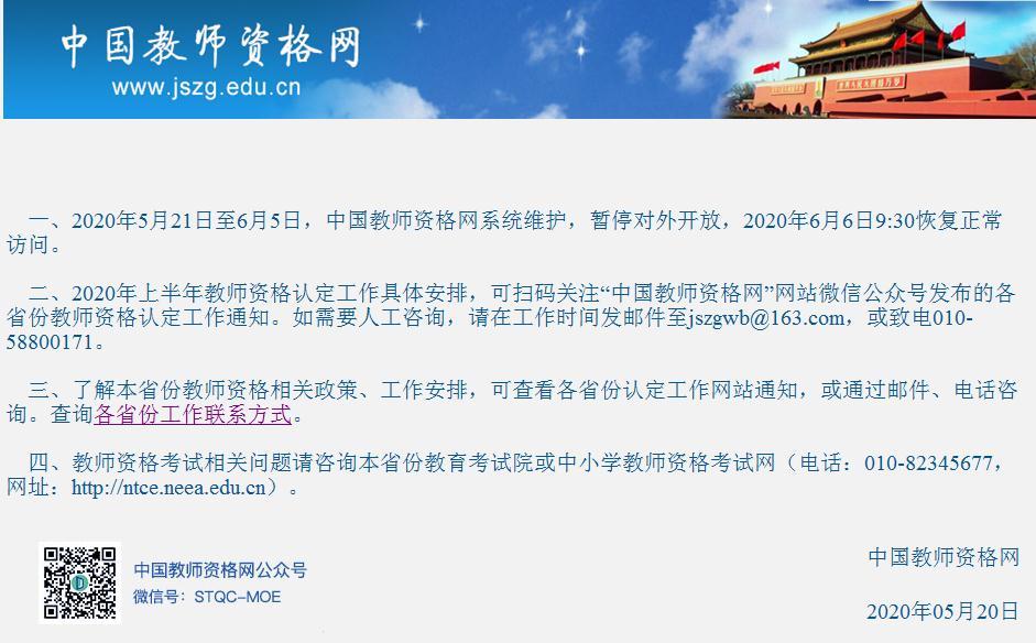 中国教师资格网:5月21日-6月5日系统维护暂停对外开放