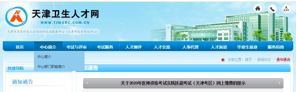 2020年天津医师资格考试实践技能考试网上缴费时间已发布