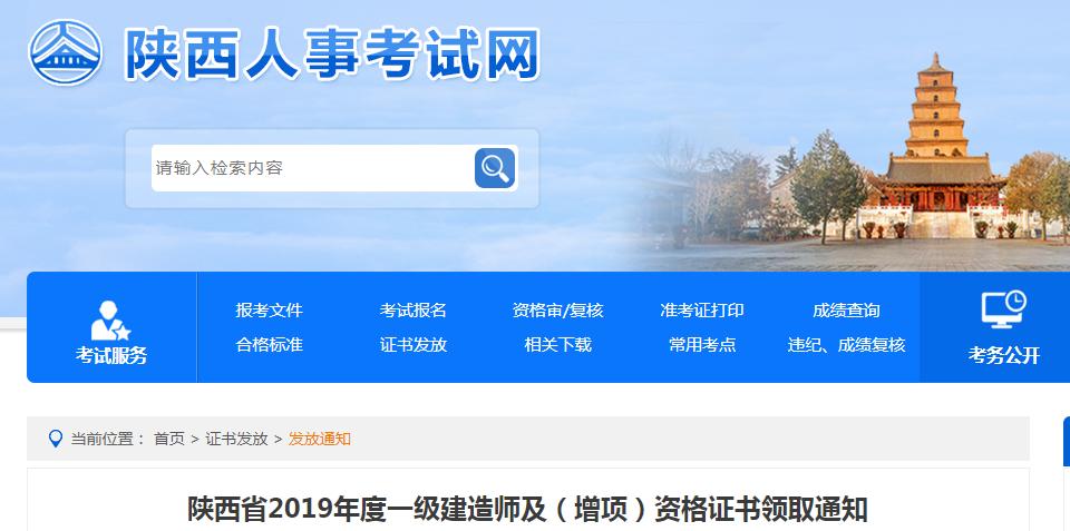 陕西2019年一级建造师证书领取时间:5月25日起