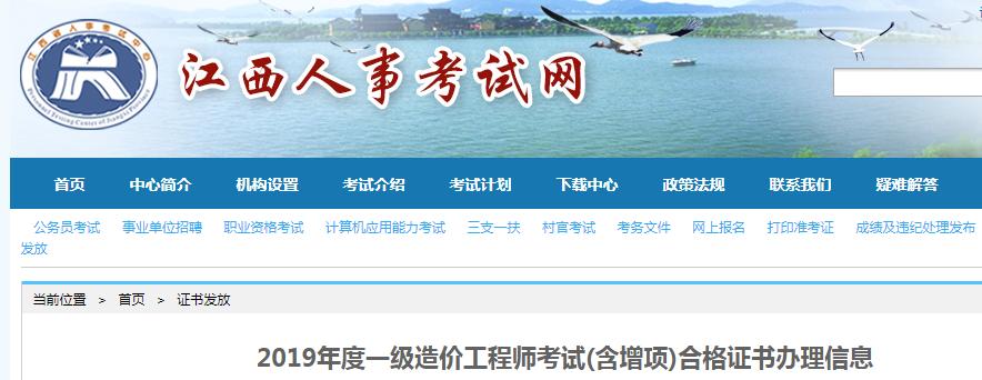 2019年江西一级造价工程师证书邮寄申请时间:5月28日起