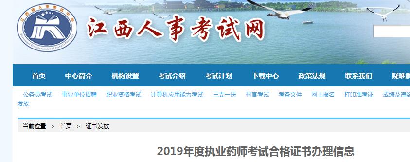 2019年江西执业药师考试合格证书办理信息