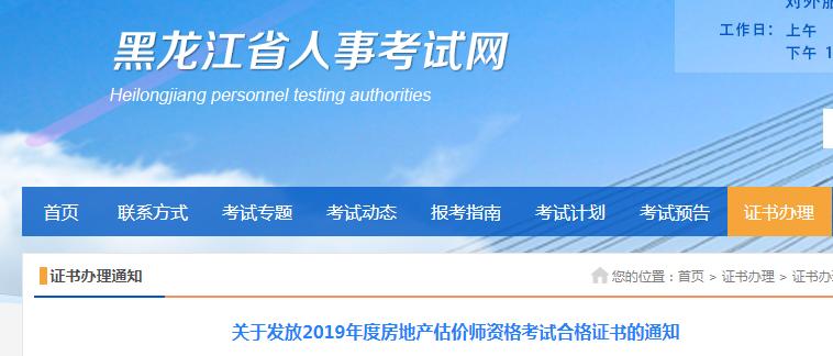 2019年黑龙江房地产估价师合格证书领取时间