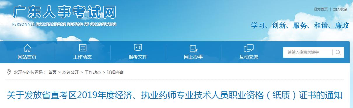 2019年广东省直考区经济专业技术人员职业资格(纸质)证书发放通知
