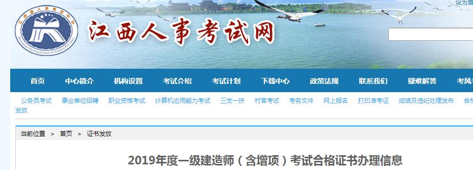 2019年江西一建合格证书邮寄申请受理时间:6月4日起