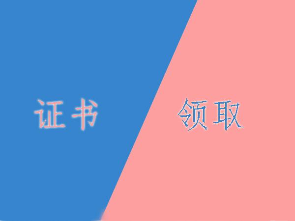 2019年四川中级安全工程师考试合格证书领取通知