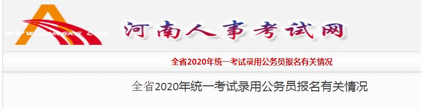 2020年河南统一考试录用公务员报名时间截止于6月22日