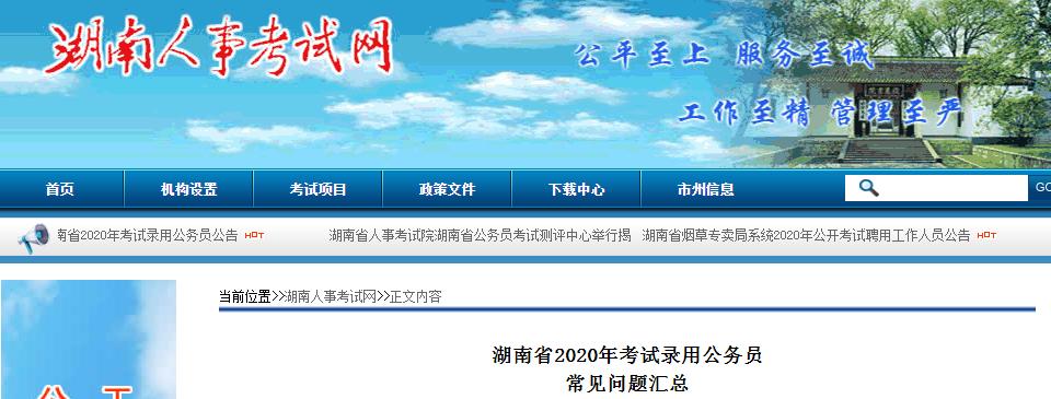 湖南省2020年考试录用公务员常见问题汇总
