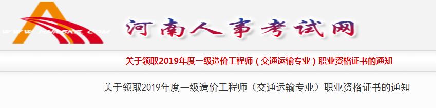 2019年河南一级造价工程师(交通运输专业)证书领取通知