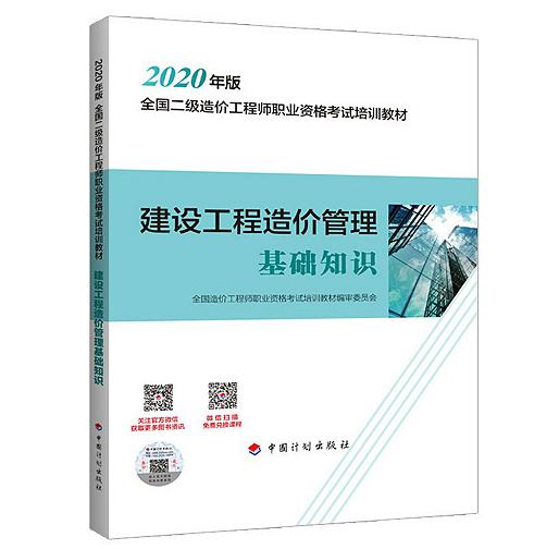 2020年版全国二级造价工程师考试用书