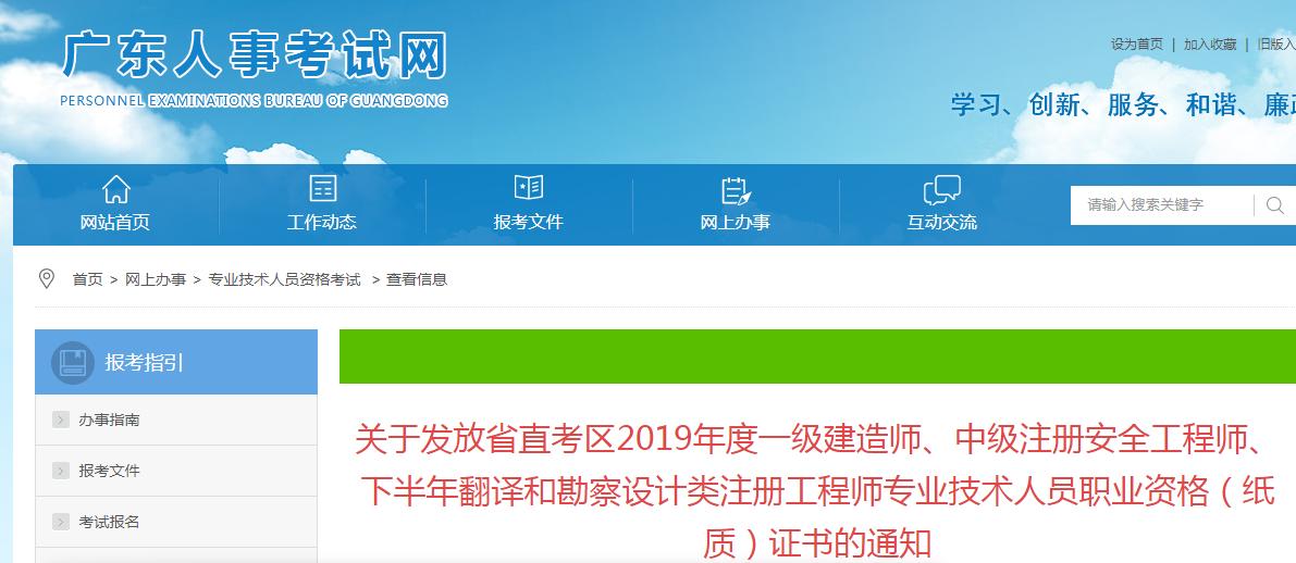 2019年广东一级建造师纸质证书领取时间:6月30日起