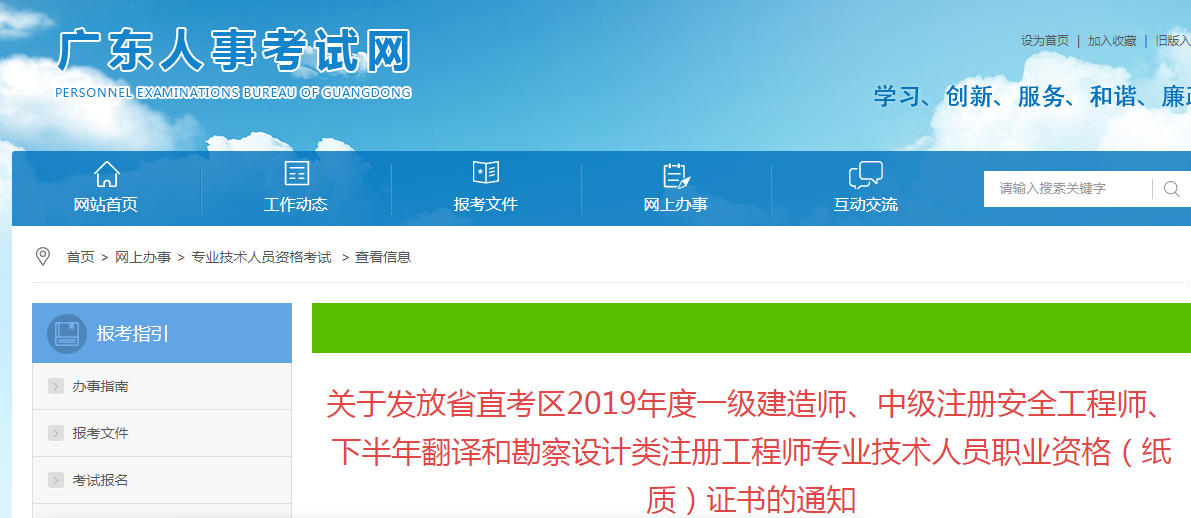 2019年广东中级注册安全工程师(纸质)证书发放通知