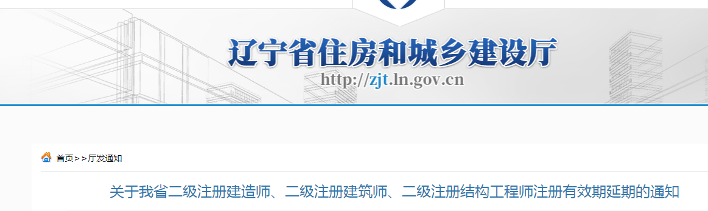 辽宁住建厅:二级建造师注册有效期延期至10月31日
