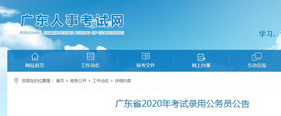 2020年广东省考试录用公务员公告(共12308人)