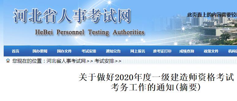2020年河北一级建造师资格考试报名时间确定:7月9日起
